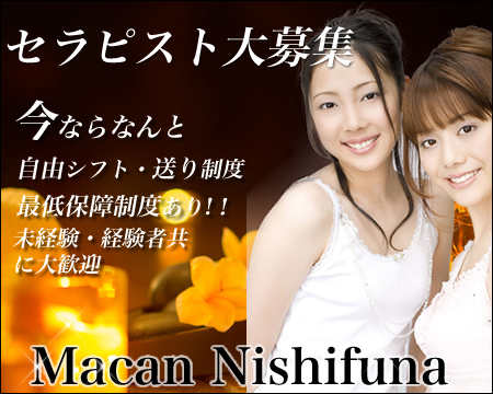 Macan Nishifuna