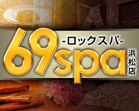 69spa-ロックスパ-浜松店