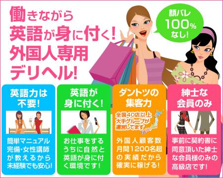 Japanese Escort Girls Clubの求人バナー