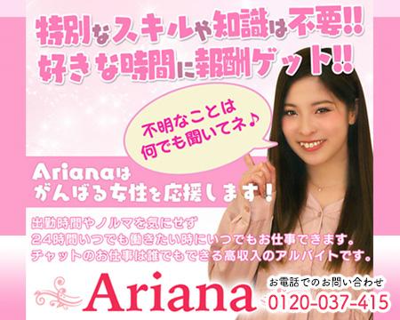 Ariana新宿店