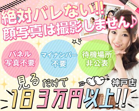 手コキ専門店オナクラステーション神戸