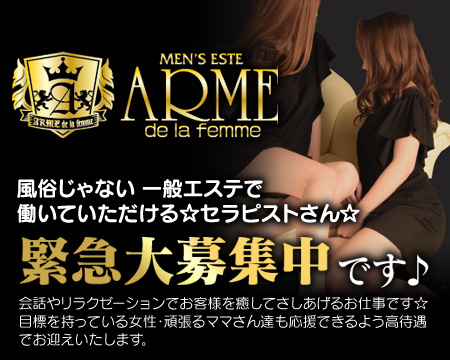 ARME〜アルム〜