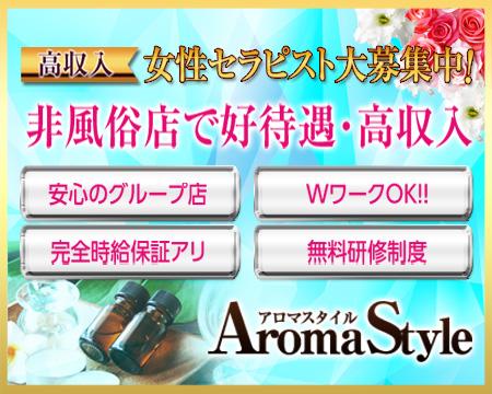 AromaStyle~アロマスタイル~