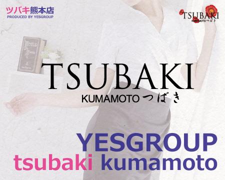 YESグループ熊本 TSUBAKI