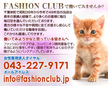 ファッションクラブの求人バナー