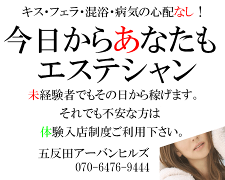 風俗エステアーバンヒルズ五反田