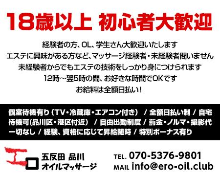 エロオイルマッサージ品川五反田