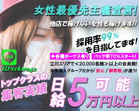 素人コミュニティ 立川店