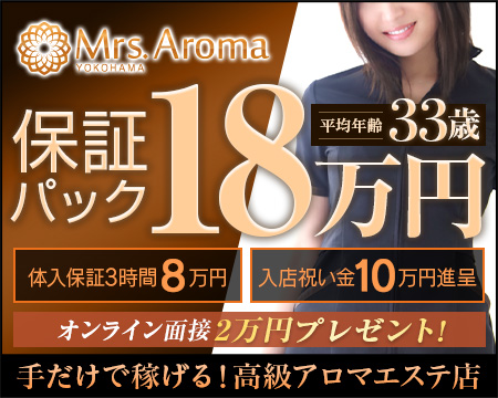 横浜ミセスアロマの求人バナー