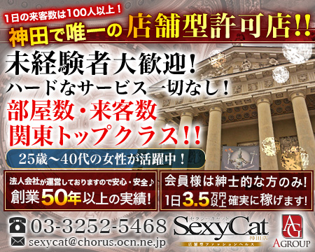 セクシー・キャット 神田店
