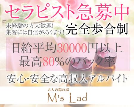 M`s Lad