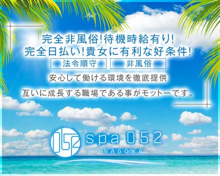 spa052nagoya