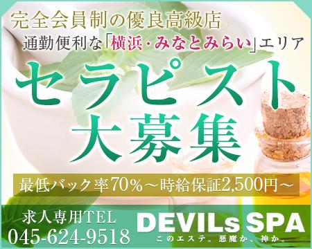 Devils SPA(デビルズスパ)