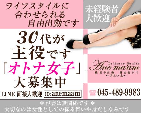 sexyボディタイプ『アネマム』横浜