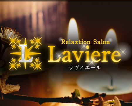 Laviere ラヴィエール