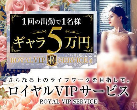 ロイヤルビップサービス西東京