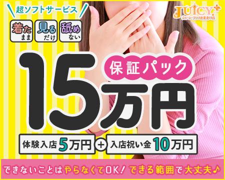 JUICY+~ジューシープラス~新宿店の求人バナー