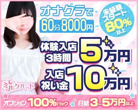 上野ミルクハートの求人バナー