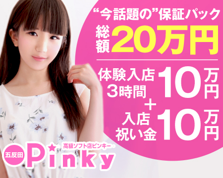 上野pinkyの求人バナー