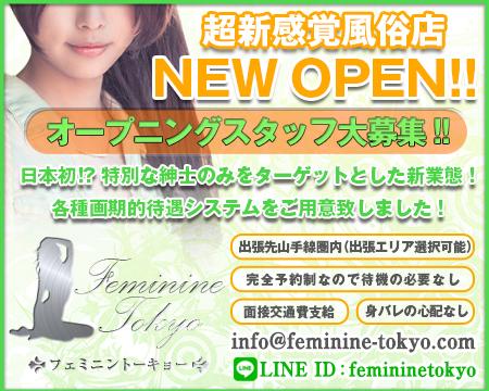 FEMININE TOKYO(フェミニン東京)