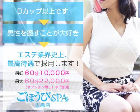 ごほうびSPA広島店の求人バナー