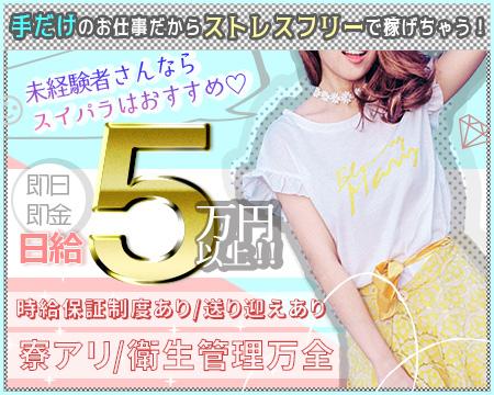 Sweet☆Paradise スイートパラダイス コスプレ妄想クラブ