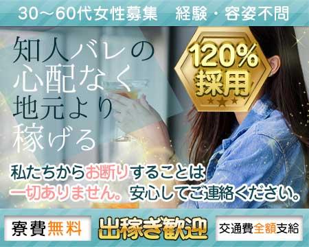 五十路マダム鳥取店(カサブランカグループ)