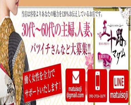 五十路マダム松江店(カサブランカグループ)