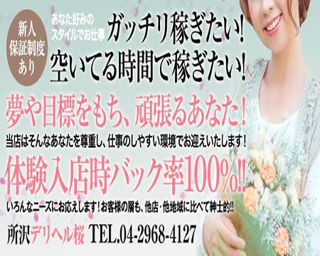 所沢デリヘル桜の求人バナー