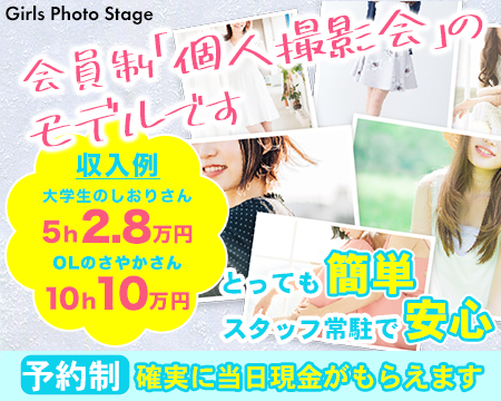 Girls Photo Stageの求人バナー