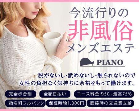 PIANO-ピアノ