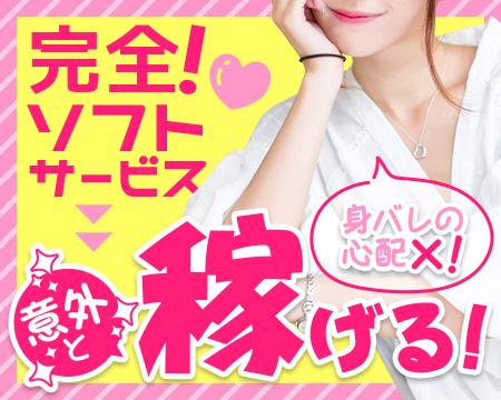 名古屋会員制添い寝リフレ「眠り姫」