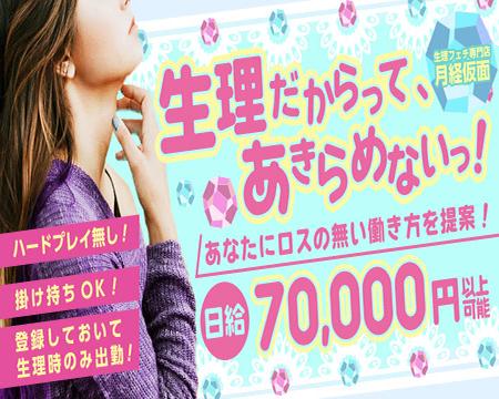 生理フェチ専門店月経仮面