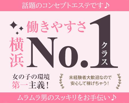 横浜マッサージ 男たちの健全店