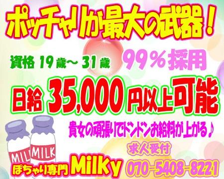 デリヘル名古屋 ぽちゃ専Milky