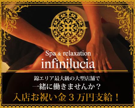 infinilucia(アンフィニルシア)