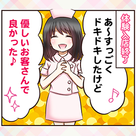 平成クリニック(ミクシーグループ)の求人情報画像10