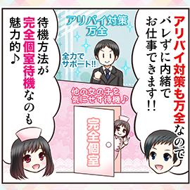平成クリニック(ミクシーグループ)の求人情報画像8