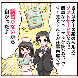 平成クリニック(ミクシーグループ)の求人情報画像7