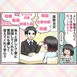 平成クリニック(ミクシーグループ)の求人情報画像5