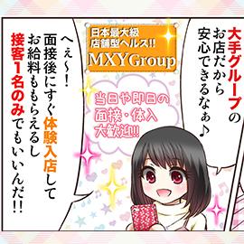 平成クリニック(ミクシーグループ)の求人情報画像4
