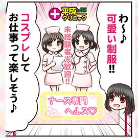 平成クリニック(ミクシーグループ)の求人情報画像3