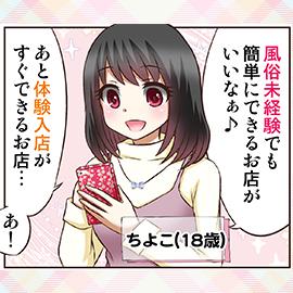 平成クリニック(ミクシーグループ)の求人情報画像2