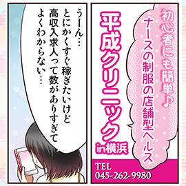 平成クリニック(ミクシーグループ)の求人情報画像1