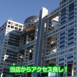 新橋平成女学園の求人情報画像1