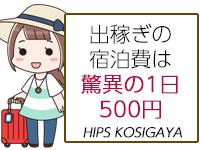 ちょい!ぽちゃ萌っ娘倶楽部Hip's越谷の求人情報画像4