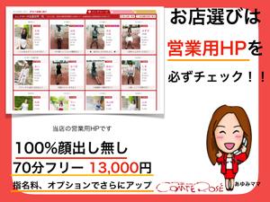 大阪デリヘル素人専門コンテローゼの求人情報画像11