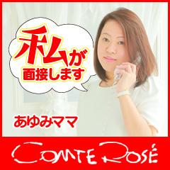 大阪デリヘル素人専門コンテローゼの求人情報画像3