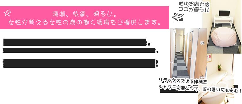 新宿手コキ研修塾の求人情報画像12
