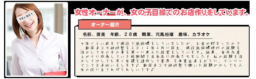 新宿手コキ研修塾の求人情報画像11